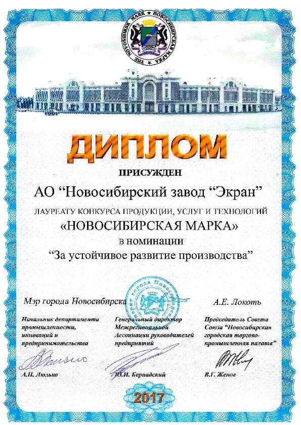 диплом-новосибирская-марка