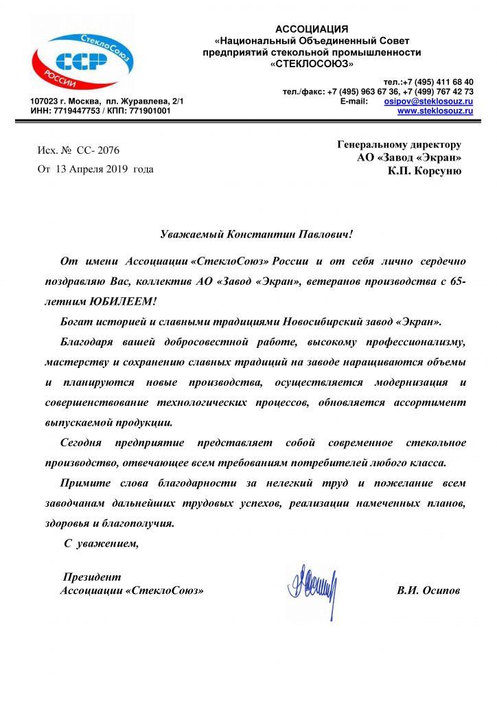 корсуню-к_п_с-65-летним-юбилеем_экран