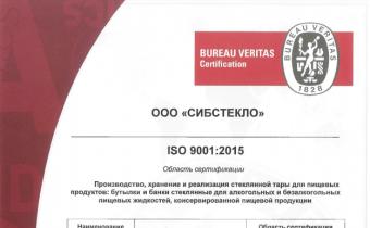 Сертификат соответствия ISO 9001:2015 (rus)