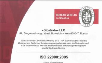 Сертификат соответствия ISO 22000:2005 (eng)