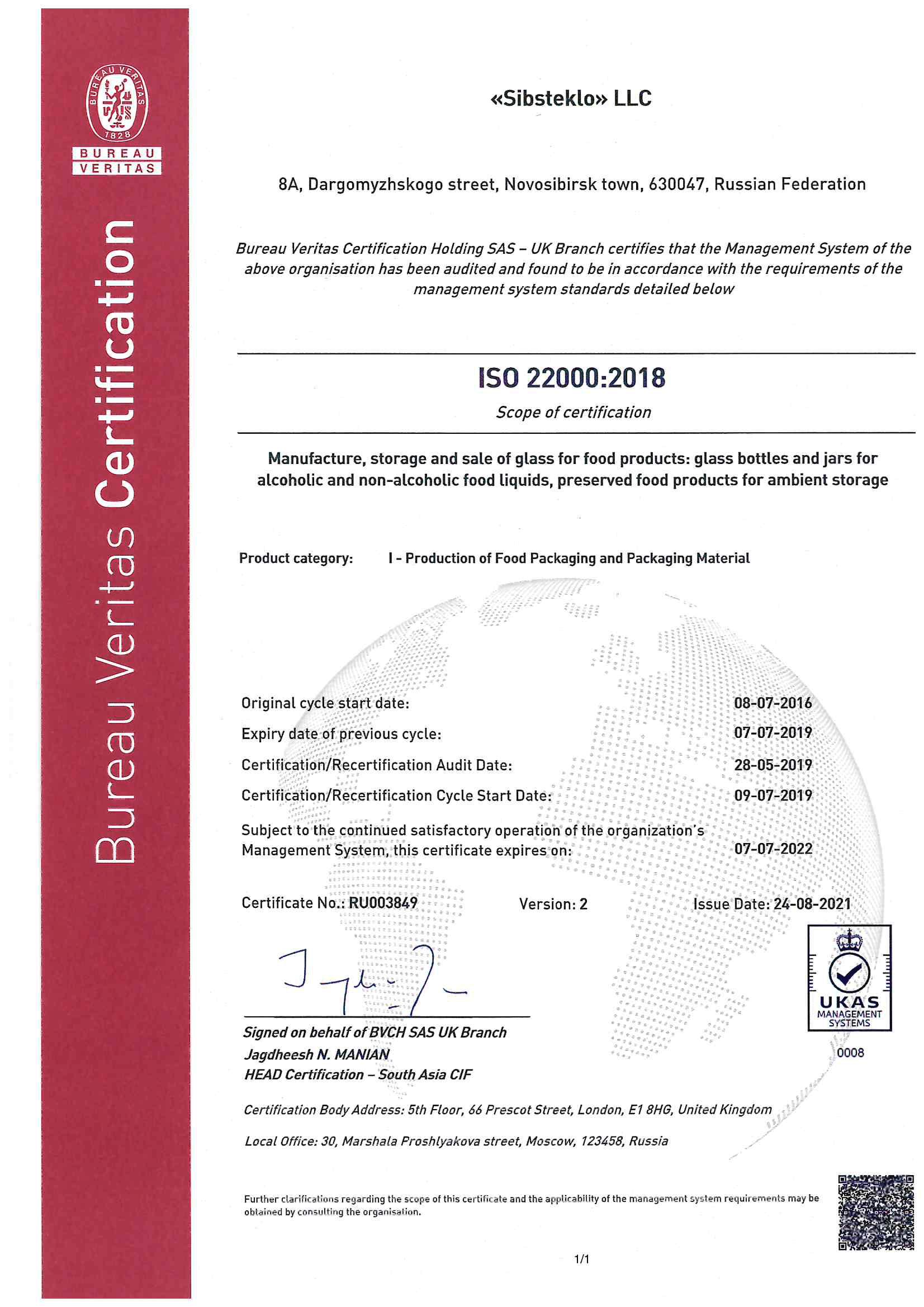 Сертификат соответствия ISO 22000:2018 (eng)